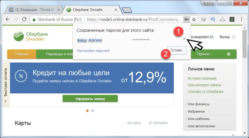 kak-ubrat-login-i-parol-pri-vhode-v-sberbank-onlajn2-e1537278399501.png