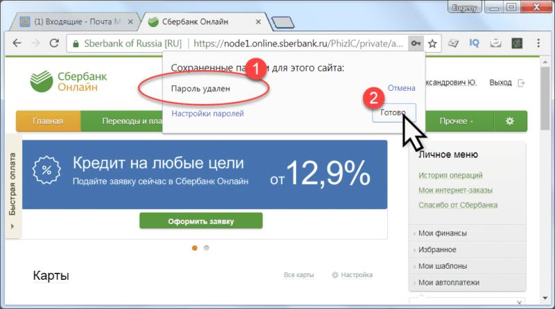 kak-ubrat-login-i-parol-pri-vhode-v-sberbank-onlajn3-e1537278406175.png