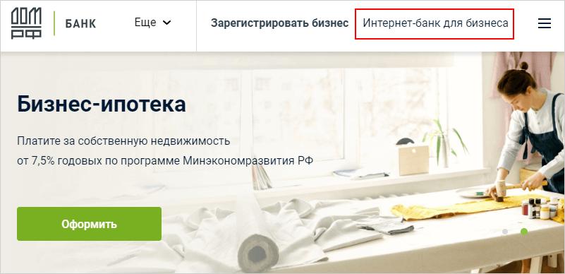 internet-bank-dlya-biznesa-dom-rf-1.png