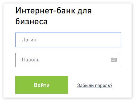 internet-bank-dlya-biznesa-vhod.png