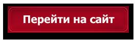 Perejti-na-sajt-knopka.png