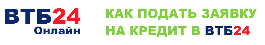 Vtb-24-Onlajn-kredit-zayavka-2017.png