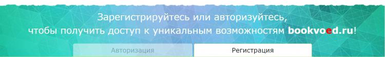 1572341925_bookvoed-registraciya.png
