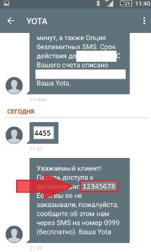 пароль-от-оператора.jpg