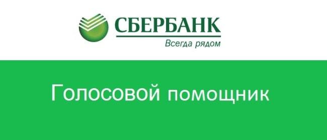 golosovoy-pomoschnik-sberbanka-min.jpg