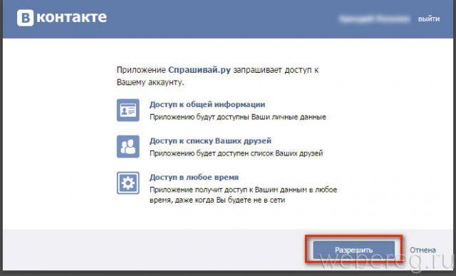 sprashivay-ru-8-640x387.jpg
