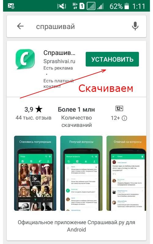 Prilozhenie-Sprashivaj-na-Play-Market.jpg