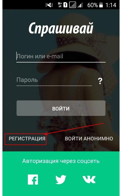 Registratsiya-cherez-prilozhenie-na-smartfone.jpg