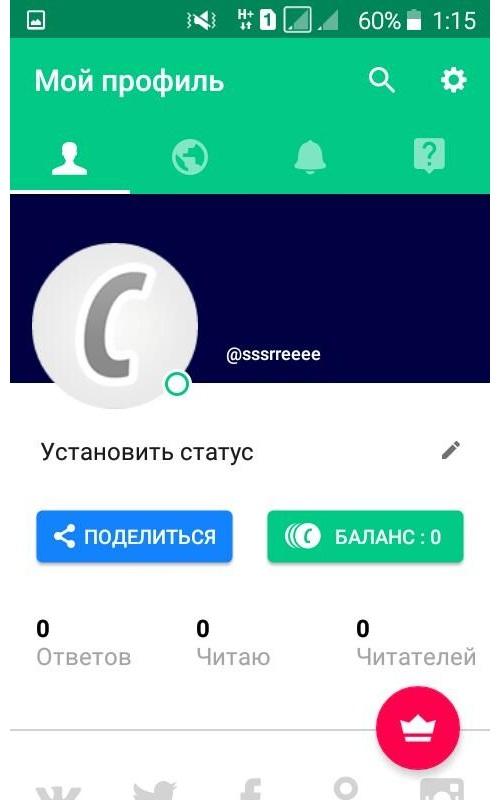 Profil-Sprashivaj-na-smartfone.jpg