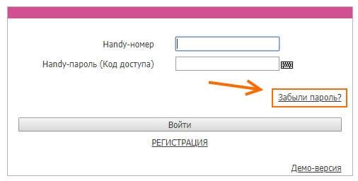 gazbank-vosstanovlenie-parolya.jpg
