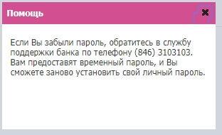 gazbank-vosstanovlenie-parolya1.jpg