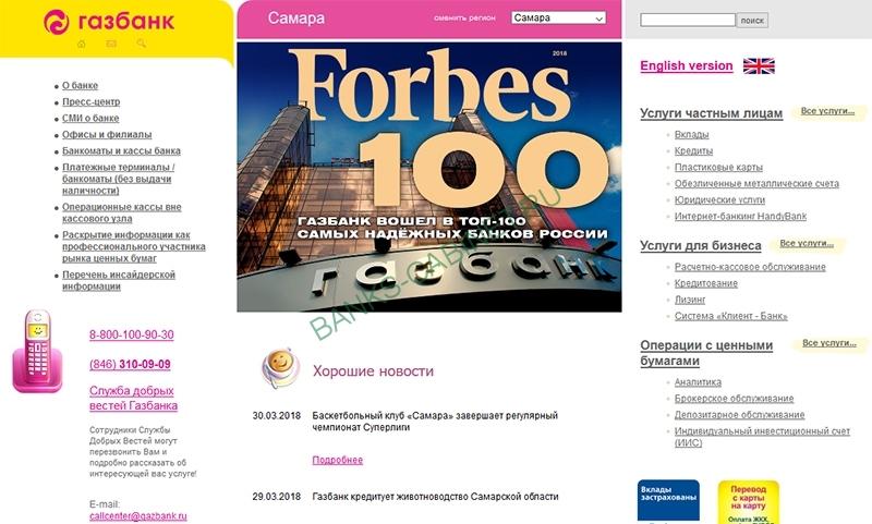 Glavnaya-stranitsa-ofitsialnogo-sajta.jpg