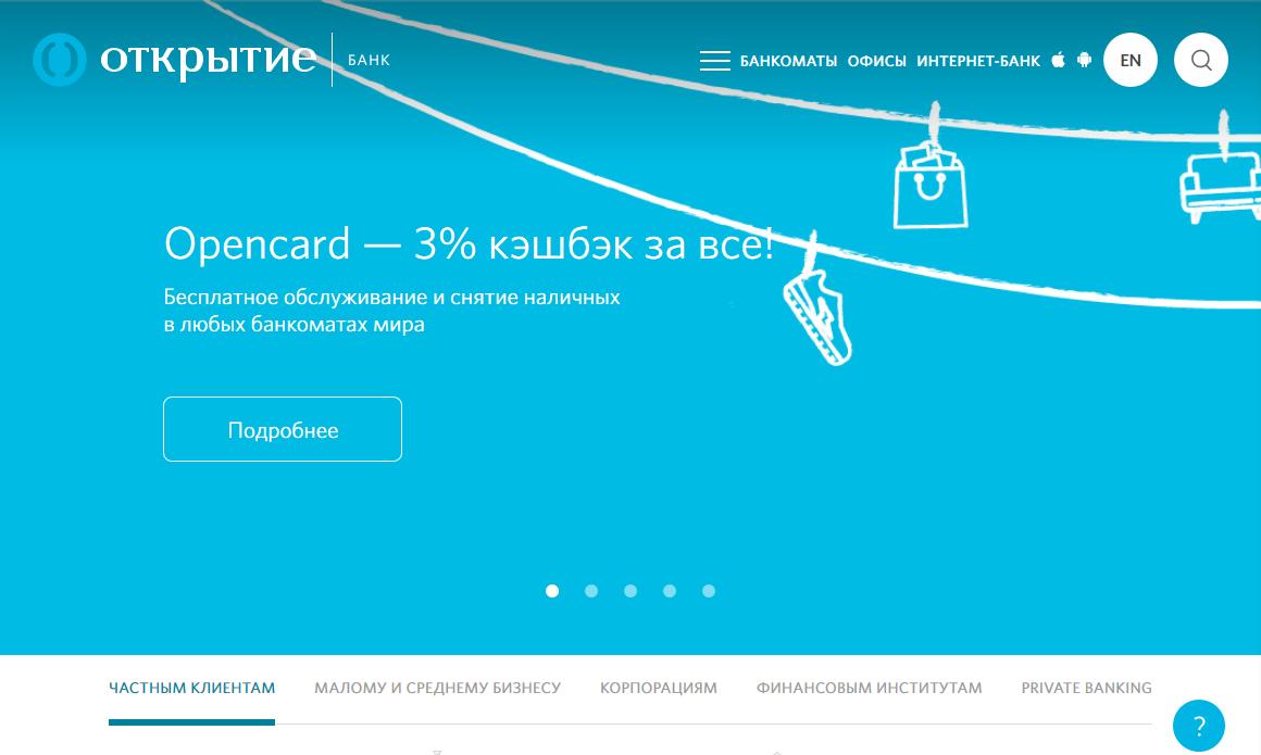 Glavnaya-stranitsa-ofitsialnogo-sajta-NOMOS-Banka.png