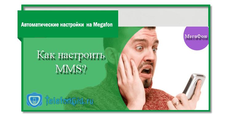 Автоматические настройки на Мегафон