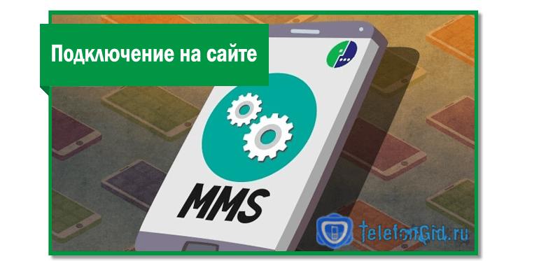 Стоимость ММС на Мегафон