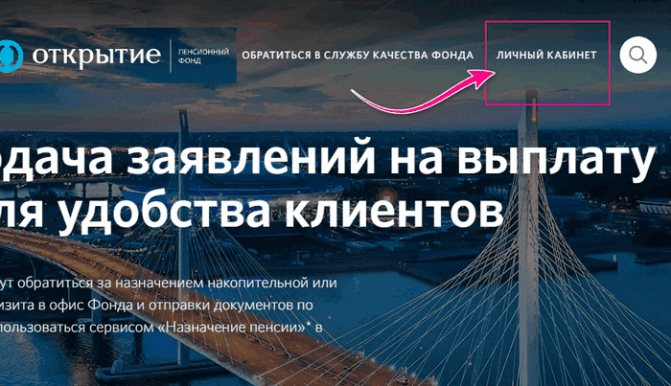 lichnyj-kabinet-otkrytie3.jpg