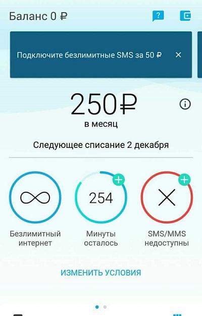 lichnyj-kabinet-yota-13.jpg