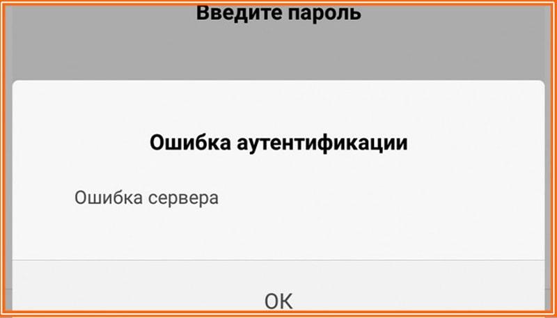 mi-akkaunt-oshibka-servera-prichiny.jpg
