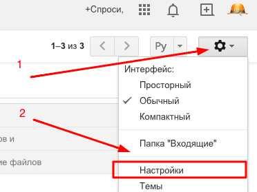 kak_vyjti_iz_gmail_pochty_na_kompyutere_12.jpg