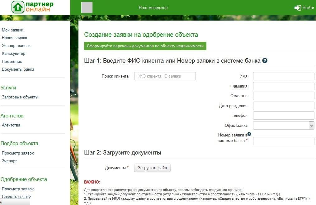 http-permbanky-ru-wp-content-uploads-2017-07-sbe.jpeg