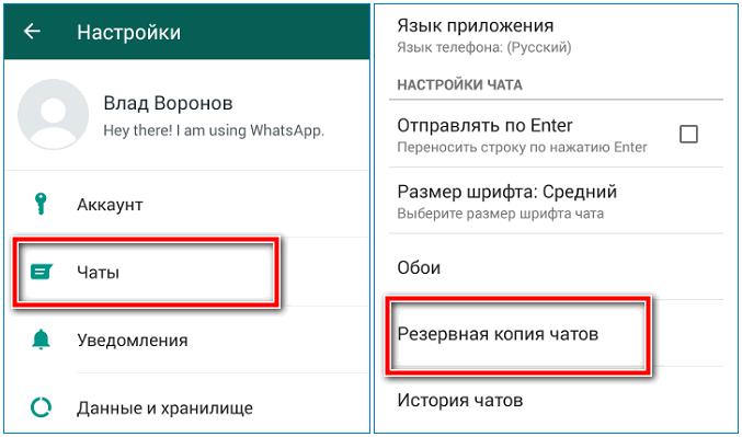 Rezervnaya-kopiya-Vatsap.png