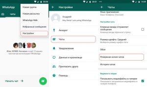 whatsapp5-300x178.jpg
