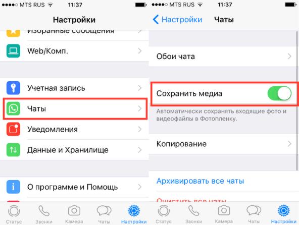 sohranenie-media-na-iphone-v-whatsapp-1.png