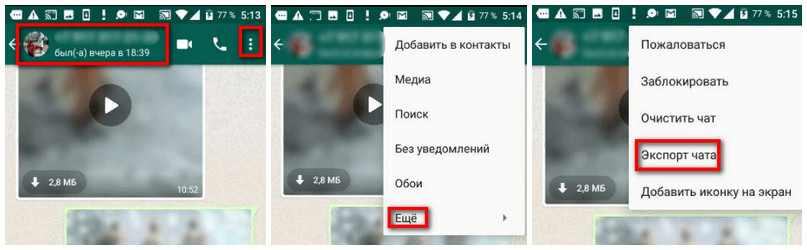 eksport-chata-na-android-v-whatsapp.png