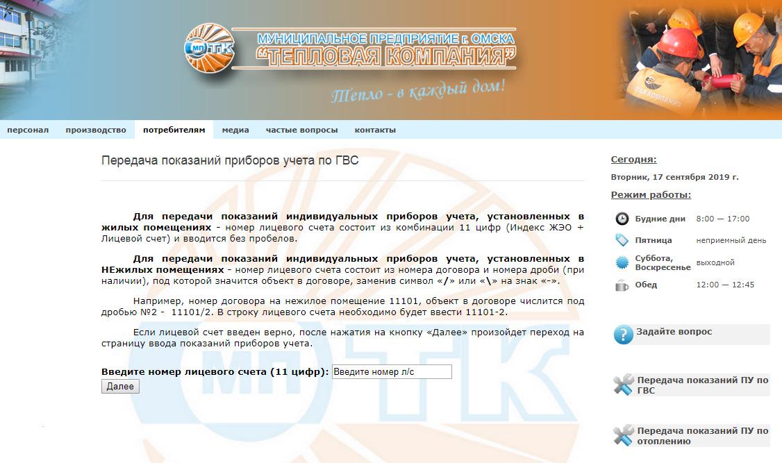 Тепловая-компания-Омска-показания-счетчиков.jpg