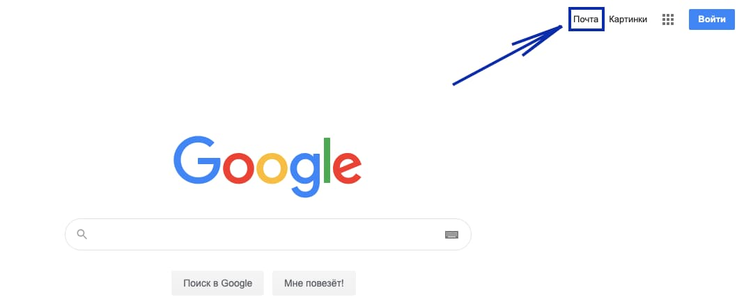 Как пользоваться почтой Gmail (первый шаг)
