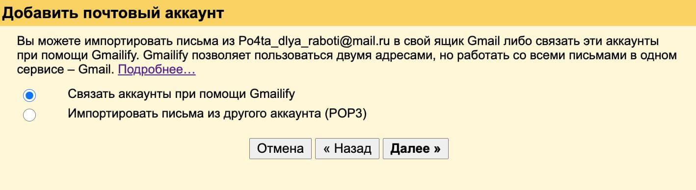 Как переадресовать письма с других почтовых ящиков (шаг 5)