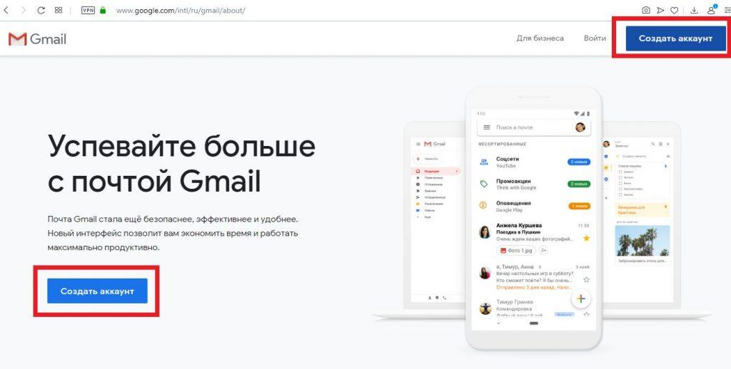 sozdat-akkaunt-gmail-1024x518.jpg