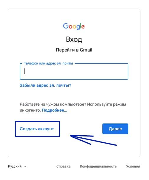 Регистрируем почту Gmail (второй шаг)