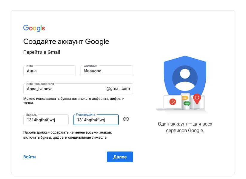 Регистрируем почту Gmail (третий шаг)