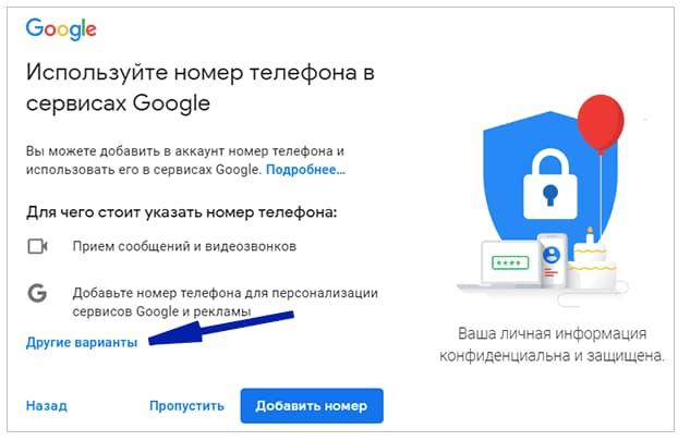 Регистрируем почту Gmail (пятый шаг)