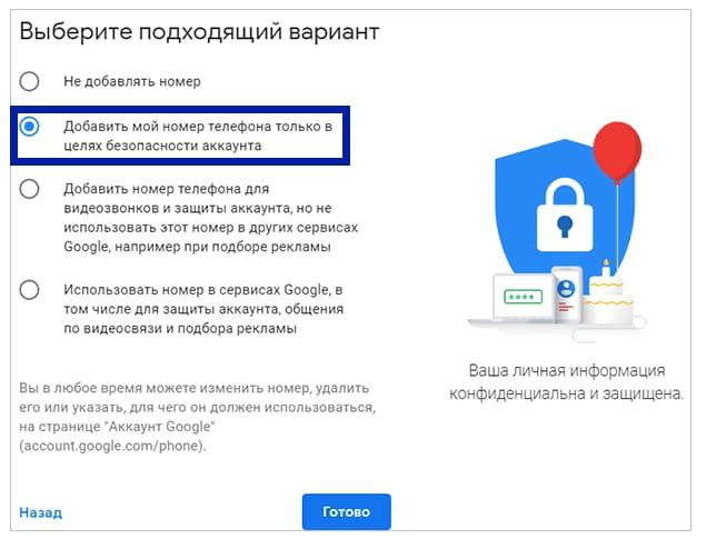 Регистрируем почту Gmail (шестой шаг)