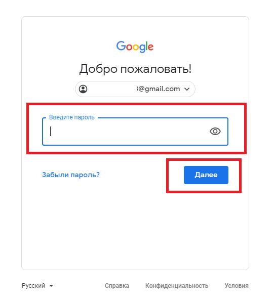 parol-v-gmail.png