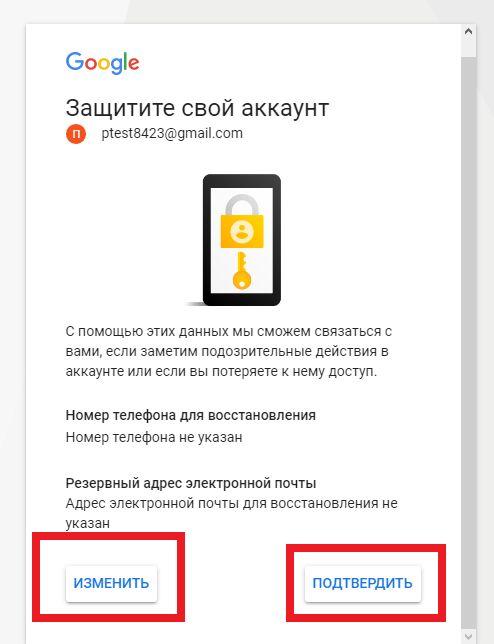bezopasnost-pochty-gmail.jpg