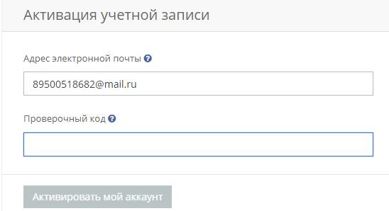 aktivaciya-uchetnoj-zapisi.png