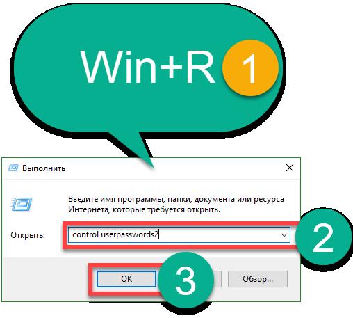 2d5-Zapusk-userpasswords2.png