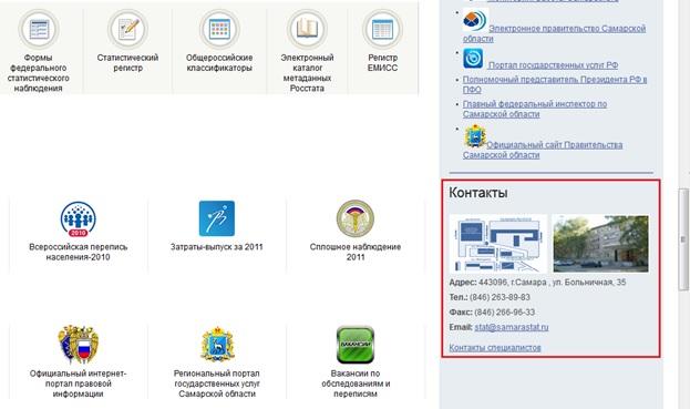 Регистрация-в-РосСтате.jpg