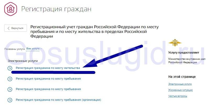 1.-Registratsiya-po-mestu-zhitelstva.jpg