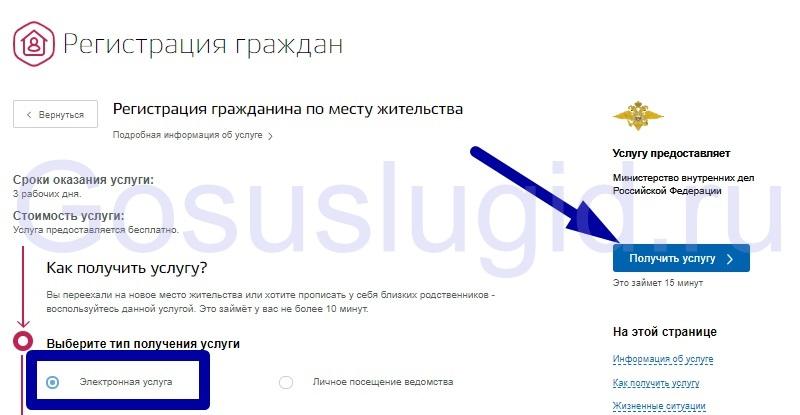 2.-Zapis-na-priem.jpg