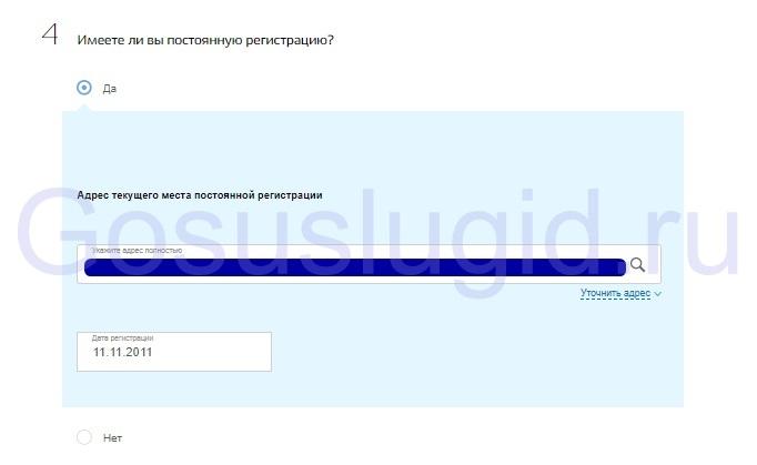 5.-Postoyannaya-registratsiya.jpg