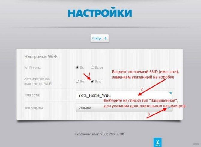 kak-postavit-i-pomenyat-parol-wi-fi-na-modeme-i5.jpg