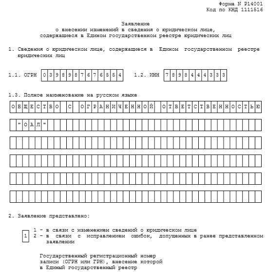 28_obrazec_zapolneniya_formy_n_r14001.png