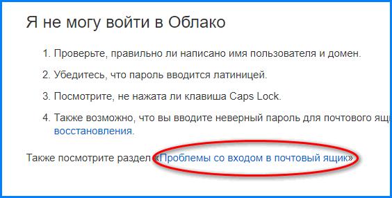 vybrat-problemy-so-vhodom-v-pochtovyj-jashhik.png