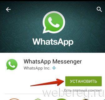whatsapp-6-336x322.jpg