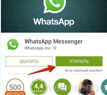 whatsapp-8-343x305.jpg