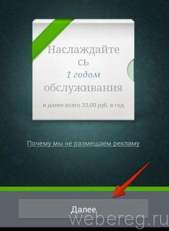 whatsapp-13-335x458.jpg